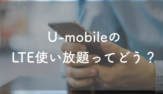 U-mobileのLTE使い放題プランの速度評判は?口コミと共に本音で紹介!