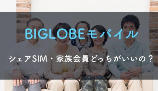 BIGLOBEモバイルを家族で使う2つの方法|シェアSIMと家族会員の違いを解説