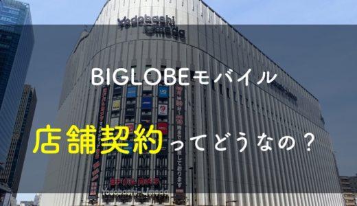 BIGLOBEモバイルの店舗契約は損?詳細を解説します!