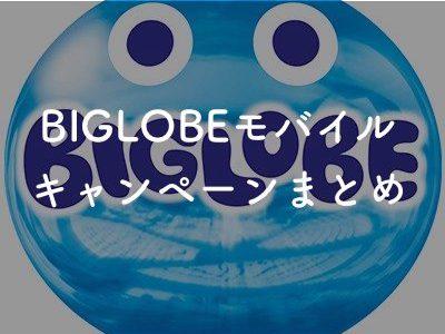 BIGLOBEモバイルのキャッシュバックキャンペーン一覧と注意点!契約前に確認しておこう