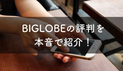 【暴露】BIGLOBEモバイルの速度はどう?リアルな評判・口コミを紹介