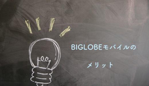 BIGLOBEモバイルのメリットは?9つ全てを解説する!