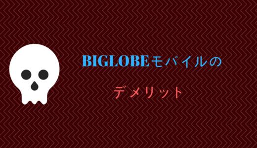 BIGLOBEモバイルの7つのデメリットって?利用者が正直に解説します