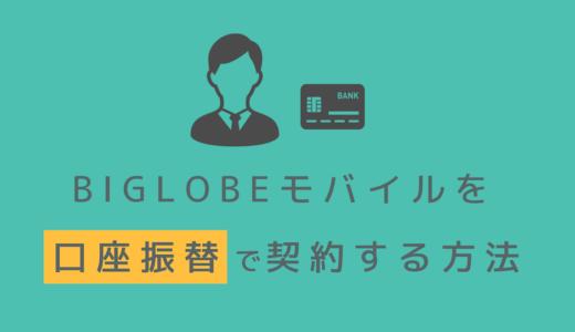 BIGLOBEモバイルの支払いを口座振替で契約する裏技を紹介!