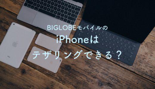 【超まとめ】BIGLOBEモバイルってテザリングできんの?iPhoneもAndroidも一番わかりやすく解説します