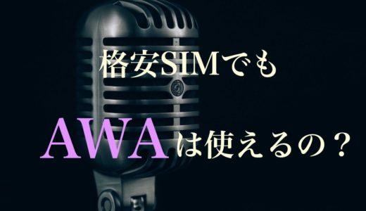 格安SIMでAWAは快適に聴けるの?おすすめの方法(回線)を紹介します!