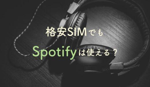 格安SIMでspotifyは快適に聴ける?【おすすめ回線も紹介】